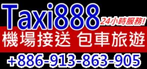Taxi888 機場接送