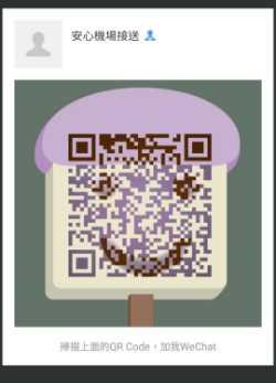 加WeChat微信客服